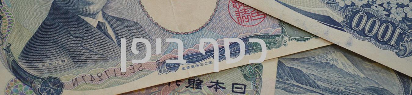 כסף לטיול ביפן
