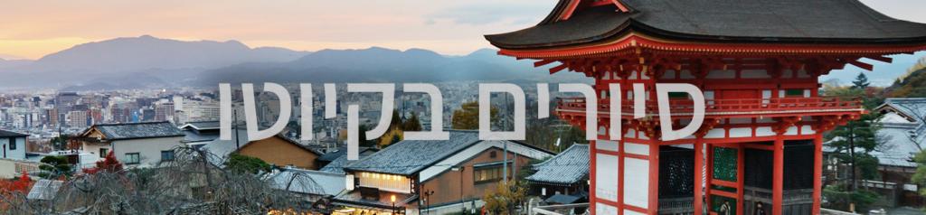 סיורים מודרכים בקיוטו